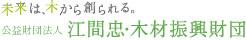公益財団法人 江間忠・木材振興財団