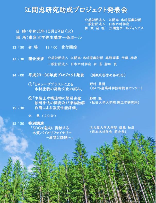 20191029研究助成発表会